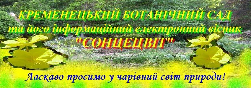 Кременецький ботанічний сад