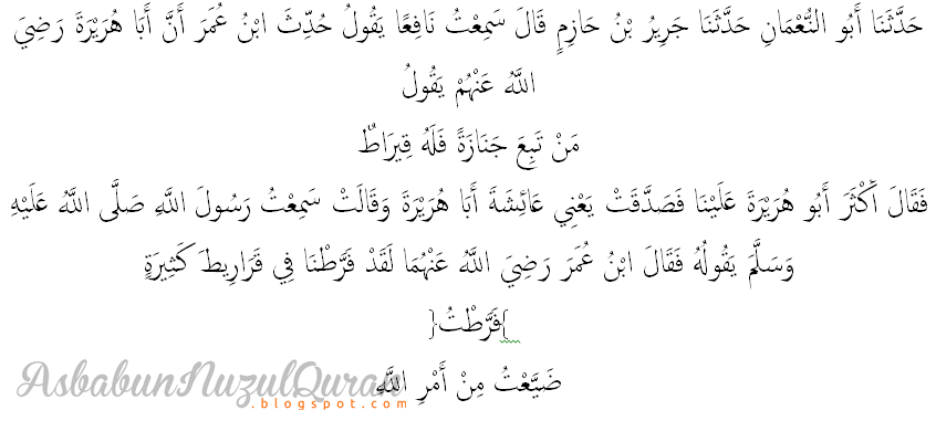 quran surat az zumar ayat 56