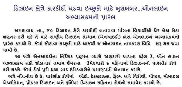 Educational News - Designe Kshetre Karkirdi Ghadva Students Mate Khushkhabar