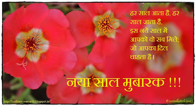 Hindi New Year, Card, Hindi, Every Year, Heart, want,