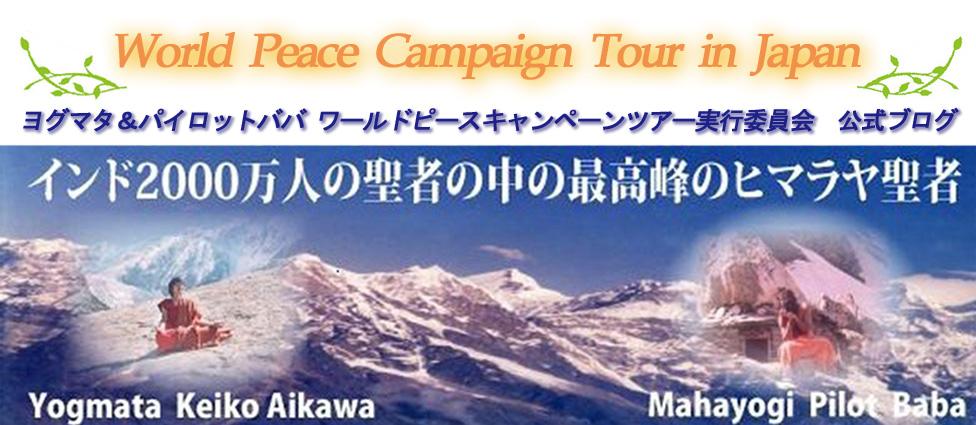 World Peace Campaign Tour in Japan<br>ヨグマタ&パイロットババ ワールドピースキャンペーンツアー実行委員会 公式ブログ