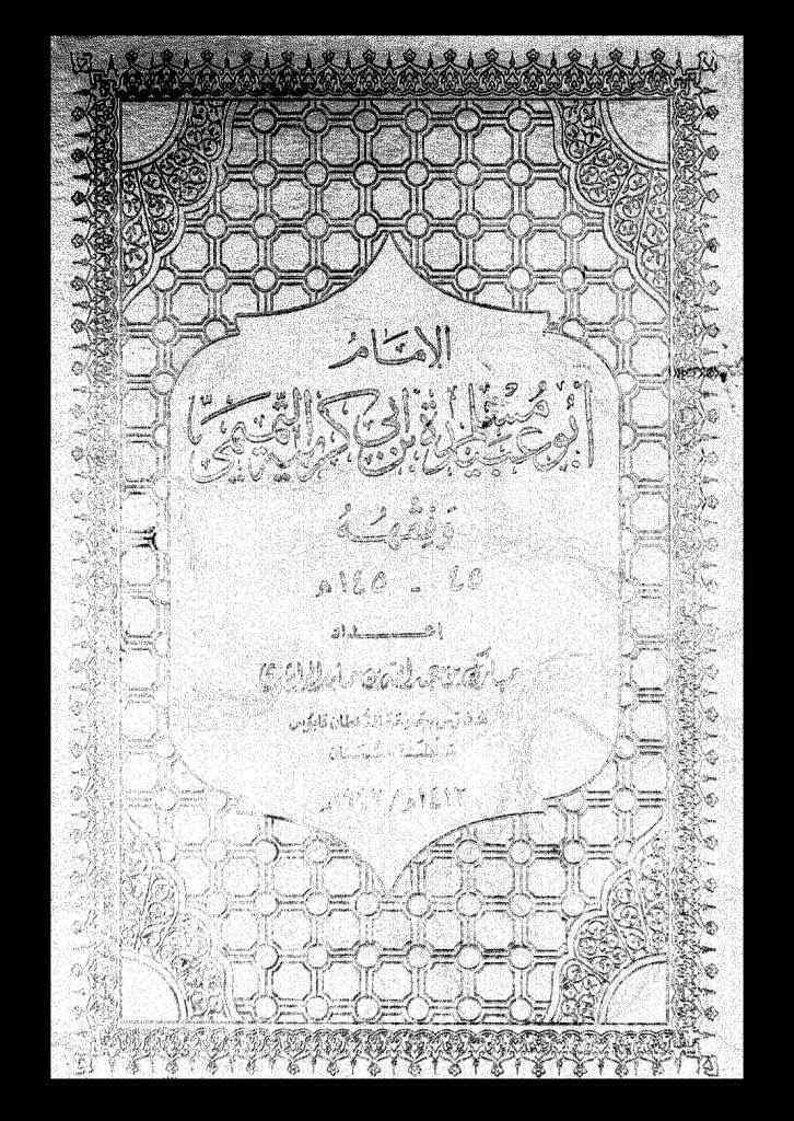 لإمام أبو عبيدة مسلم بن أبي كريمة التميمي وفقهه لـ مبارك الراشدي