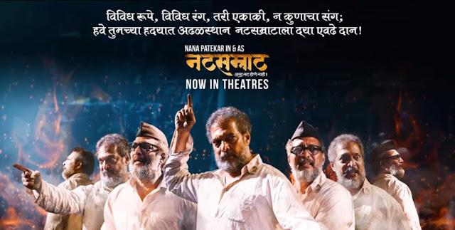 Natsamrat Marathi Movie Dialogue