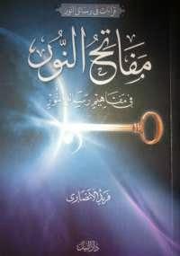 مفاتح النور - كتابي أنيسي