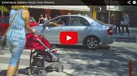 Σπάνια θα σταματήσει αυτοκίνητο σε διάβαση πεζών