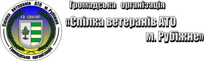 """ГО """"СВАТОР"""""""
