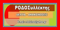 ΑΝΑΚΟΙΝΩΣΕΙΣ – ΔΕΛΤΙΑ ΤΥΠΟΥ