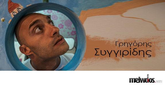 Ο Γρηγόρης Συγγιρίδης στο melwdos