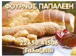 Παραδοσιακός φούρνος
