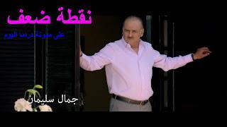 موعد الحلقة السادسة من  مسلسل نقطة ضعف للفنان جمال سليمان رمضان 2013 ، اذاعة الحلقة 6 من مسلسل نقطة ضعف مواعيد مسلسلات شهر رمضان 2013