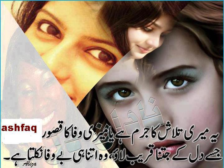 sad urdu poetry collection | Urdu Poetry Urdu Ghazal & Shayari