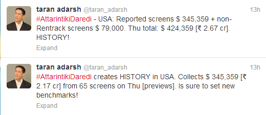 attarintiki-daredi-first-day-collection