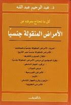 كتاب الأمراض المنقولة جنسياً - عبد الرحيم عبد الله