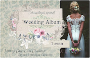 "СП "" Wedding album """