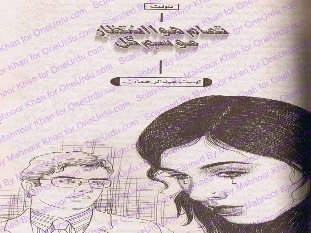 Tamam hua intazar e musam e gul novel by Tehniat Abdur Reahman