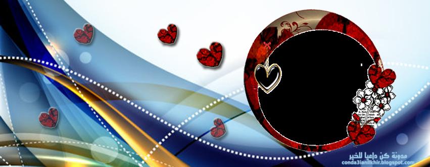تايم لاين الفيس بوك قلوب