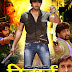 Rihai (2013) Bhojpuri Movie Trailer
