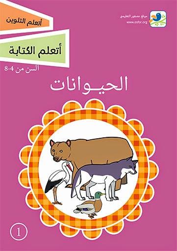 سلسلة أتعلم الكتابة أتعلم التلوين 1 الحيوانات www.osfor.org