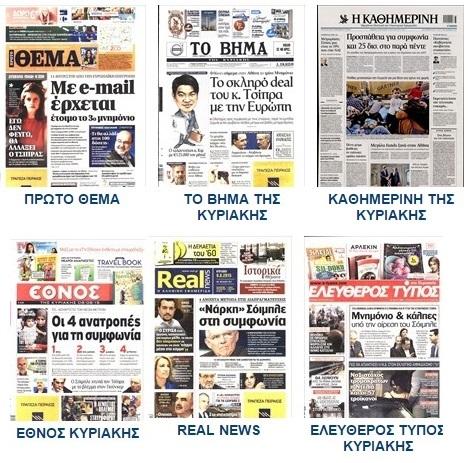 Η παράνοια των ΜΜΕ