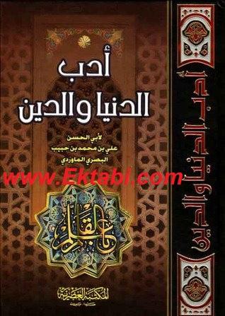 تحميل كتاب أدب الدنيا والدين تأليف أبى الحسن المارودى