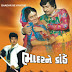 Bhadar Ne Kanthe - Gujarati Movie