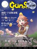 月刊群雛 2014年10月号