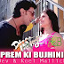 PREM KI BUJHINI Lyrics - Paglu   Zubeen Garg, Akriti Kakkar