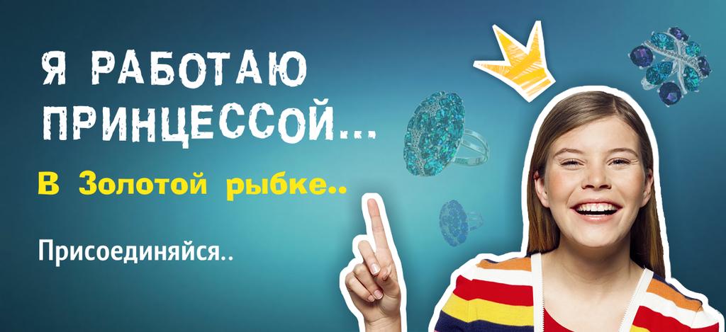 Ювелирная компания «Золотая рыбка», г. Челябинск