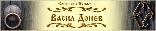 Васил Донев