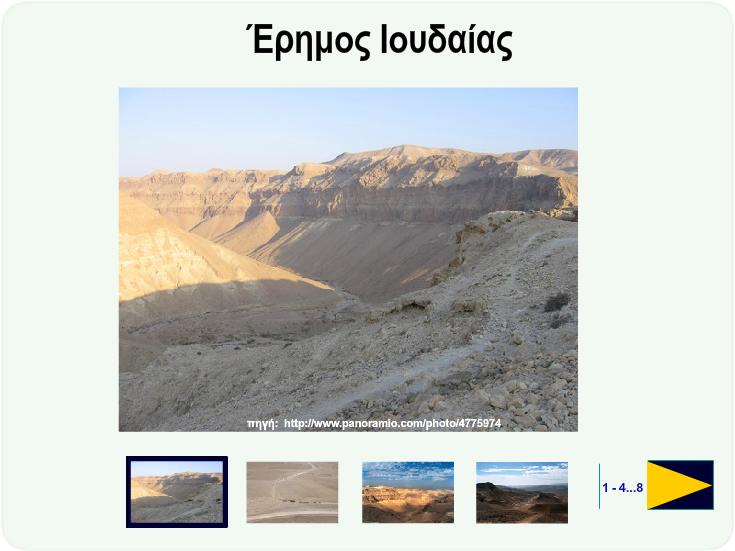 http://ebooks.edu.gr/modules/ebook/show.php/DSGYM-B118/381/2536,9843/extras/Html/kef1_en9_erimos_ioudeas_popup.htm