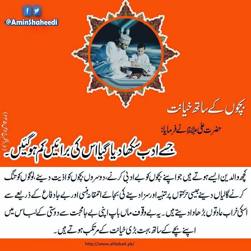 Sayings of Ahlul Bait
