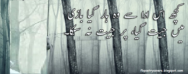 sad fb shayari cover photo of kuch is ada se