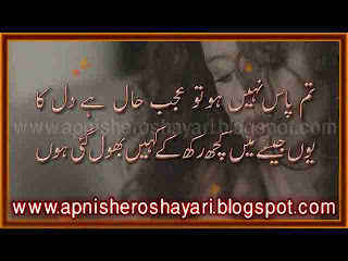 Urdu Poetry | Ghazals | Poems | SMS