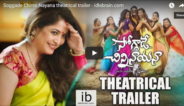 soggade chinni nayana trailer, anasuya trailer, soggade trailer, anasuya movie