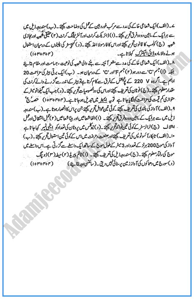 physics-urdu-2008-past-year-paper-class-x