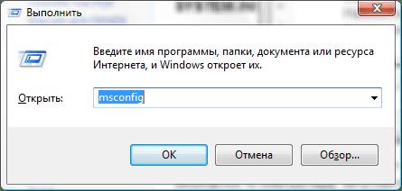 запуск утилиты msconfig из диалогового окна выполнить