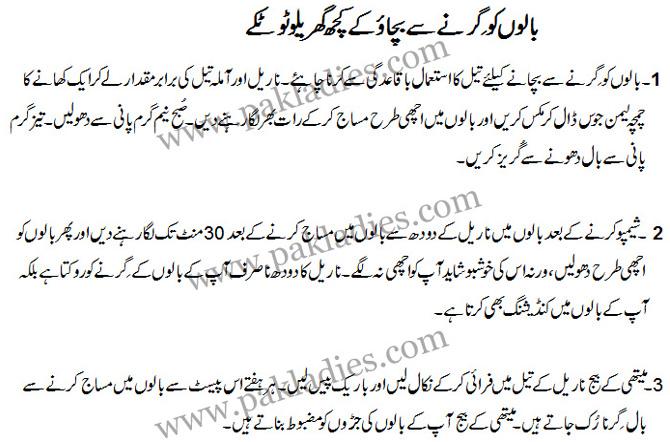 Tip Of Long Hair In Urdu 110