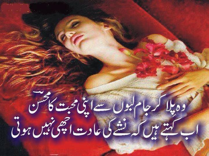 Ashaar - Ab Kehty Hen Nashy Ki Adat Achi Nahi | Pakistan Social Web