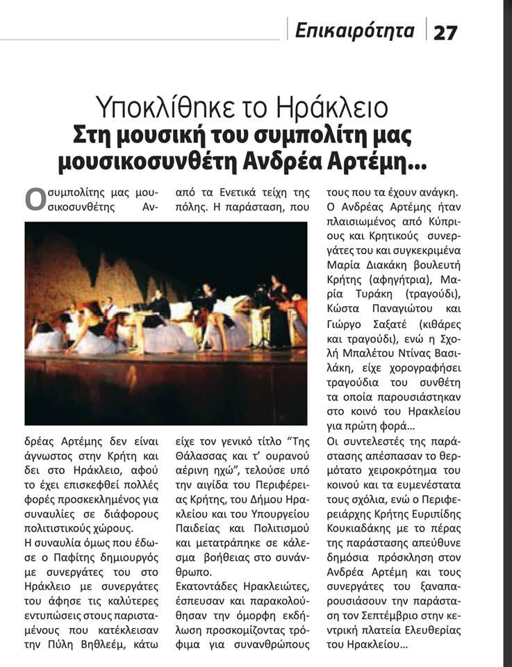 ΗΡΑΚΛΕΙΟ ΚΡΗΤΗΣ 2013