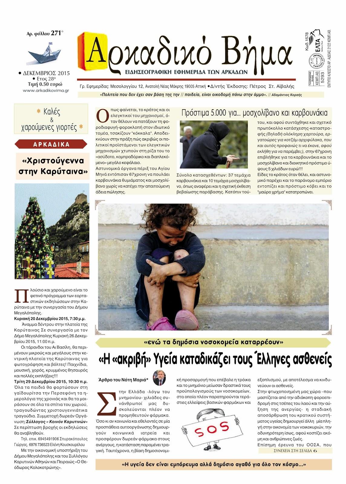 """ΑΡΚΑΔΙΚΟ ΒΗΜΑ: """"Η """"ακριβή"""" Υγεία καταδικάζει τους Έλληνες ασθενείς"""