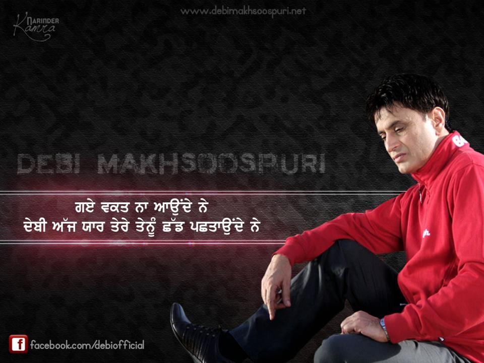 Punjabi Funny Shayari