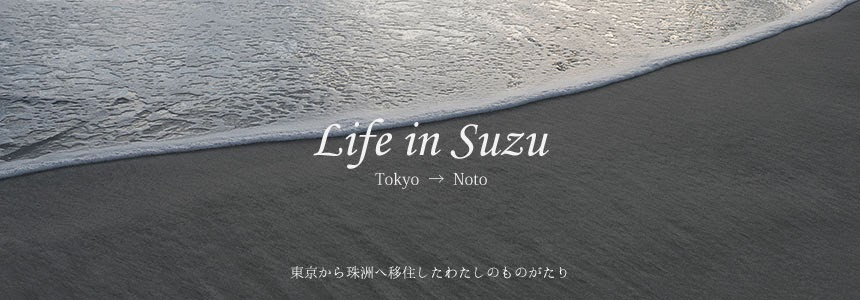 Life in Suzu 東京から珠洲へ移住した私の物語