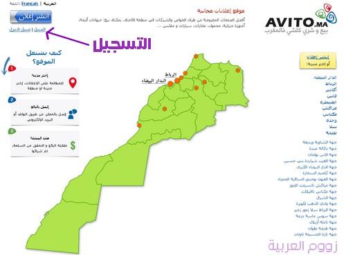 انشاء حساب في موقع avito.ma موقع لنشر الاعلانات و المنتوجات  في المغرب