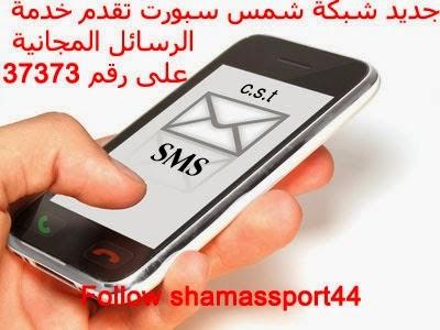 خدمة الرسائل المجانية من شبكة شمس سبورت