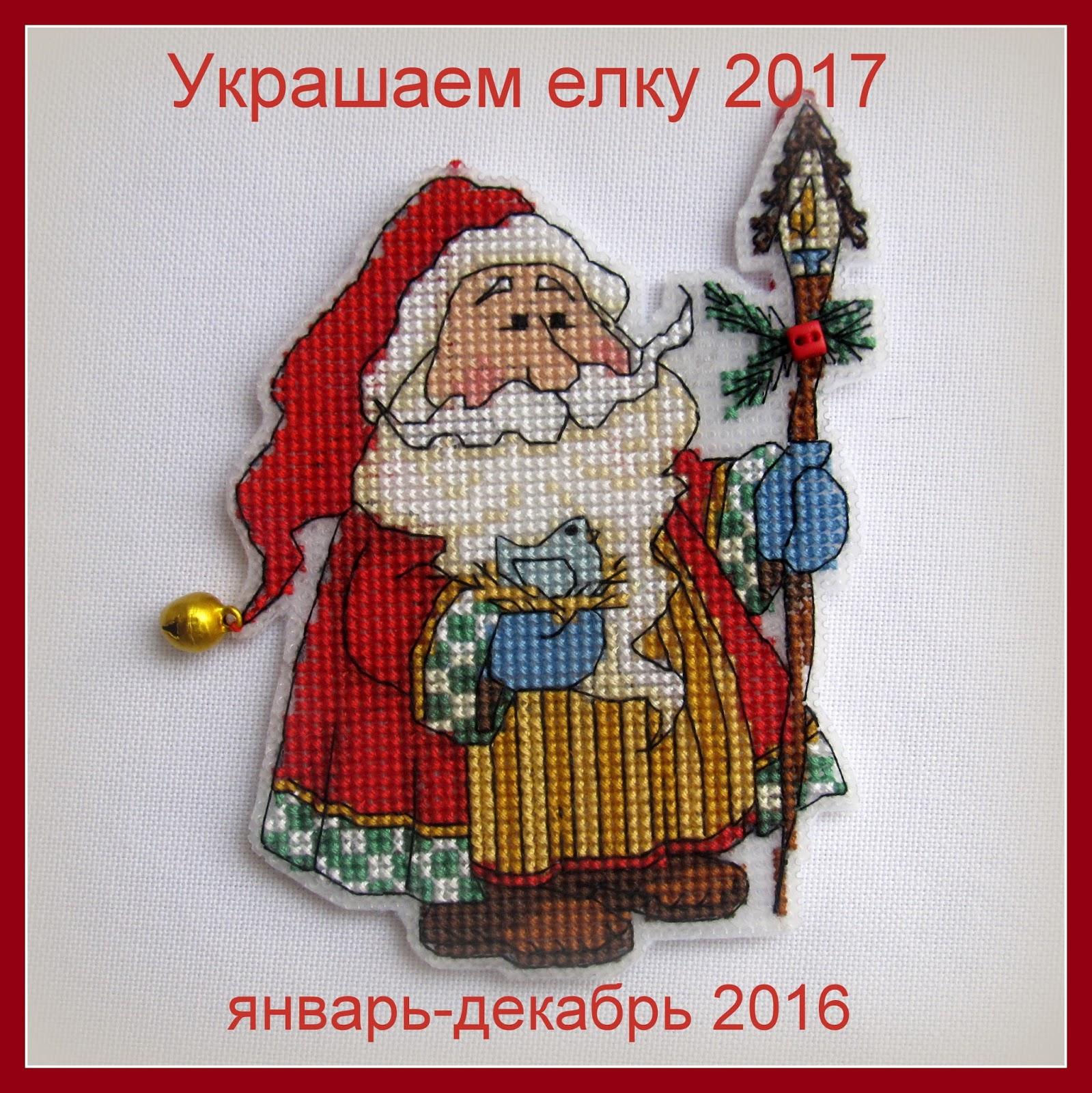 Украшаем Елку - 2017