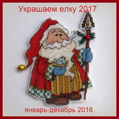 Украшаем елку к  2017г)))