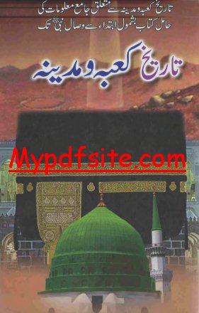 tareekh e damishq urdu pdf