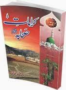 Karamat E Shaba (R.A.U.H) by Abdul Mustafa Al-azeeme