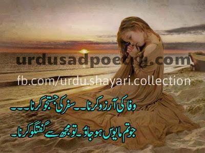 Wafa Ki Aarzu Karna