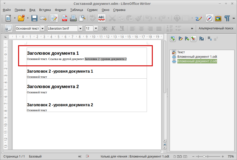 Как сделать гиперссылку в одном документе